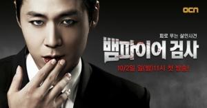 title_vampire
